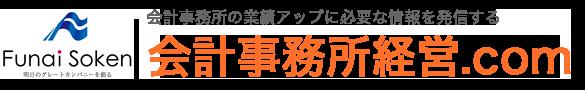 株式会社船井総合研究所 会計事務所経営.com