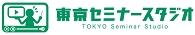 東京セミナースタジオロゴ0003.jpg