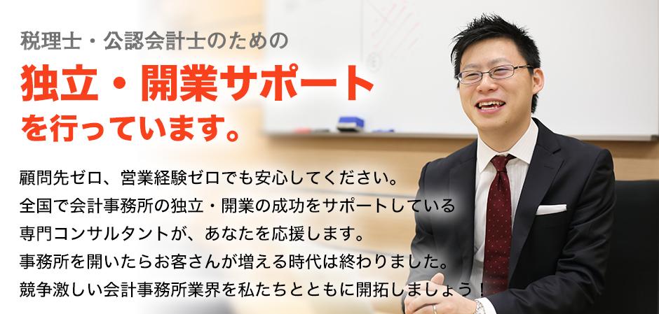 税理士のための開業コンサルティング