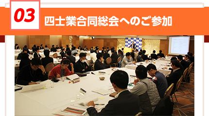 四士業合同総会へのご参加
