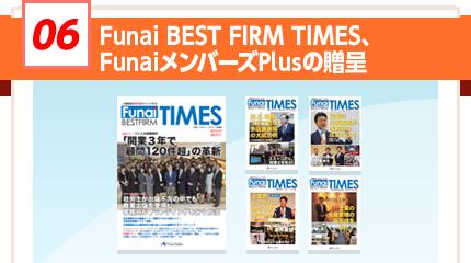 Funai BEST FIRM TIMES、FunaiメンバーズPlusの贈呈