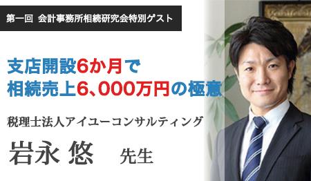 岩永 悠 先生