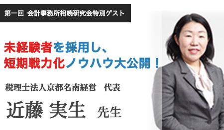 近藤 実生 先生