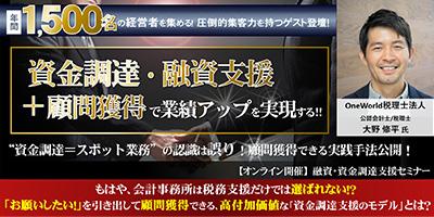 【webセミナー】会計事務所向け 融資・資金調達支援セミナー