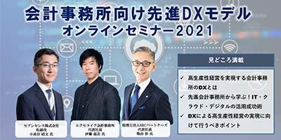 会計事務所向け先進DXモデルオンラインセミナー2021