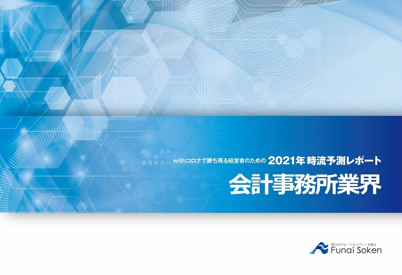 2021年 会計事務所業界時流予測レポート