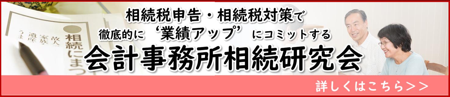 会計事務所相続研究会