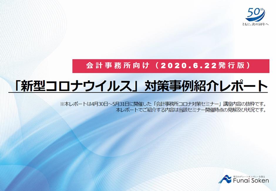 会計事務所向け「新型コロナウイルス」対策レポート