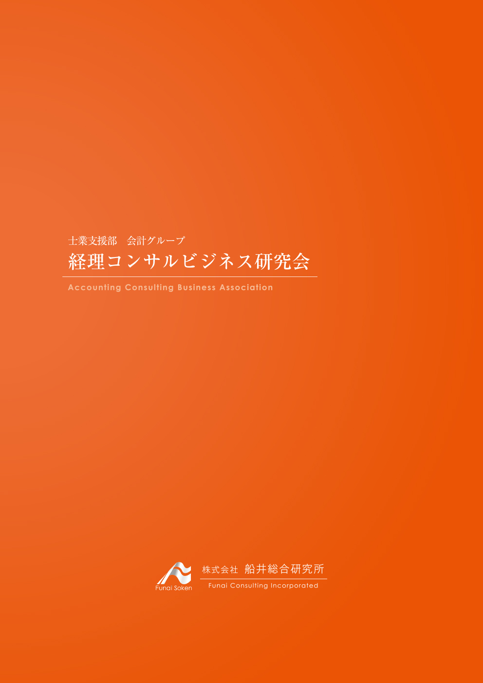 経理コンサルビジネス研究会