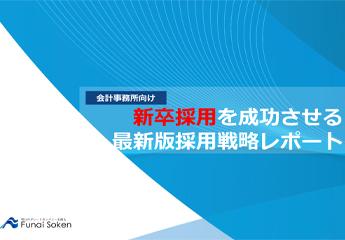 新卒採用を成功させる最新版採用戦略レポート